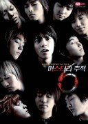 Mistery 6 с Super Junior [2006]