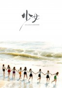 SNSD - The First Photobook